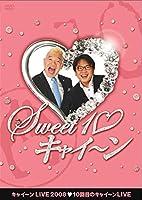キャイ~ンLIVE2008 『Sweet 10 キャイ~ン』 [DVD]