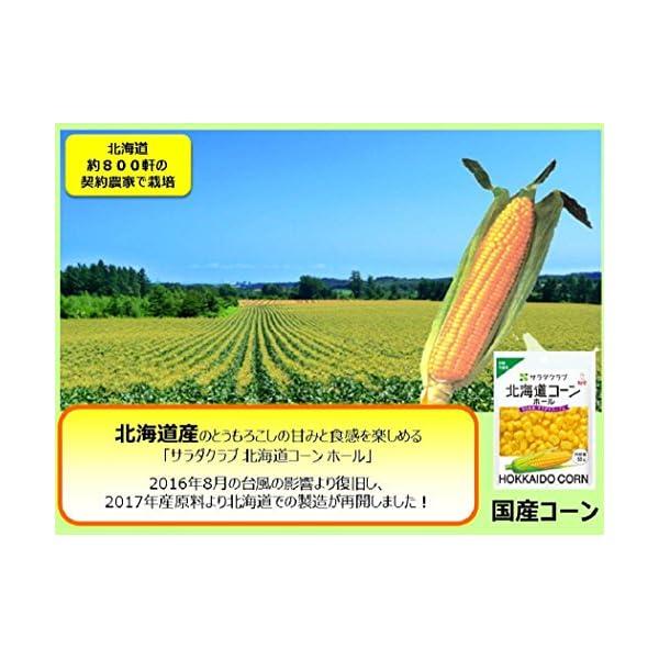 サラダクラブ 北海道コーン ホール 50g×10個の紹介画像3