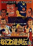 なにわ遊侠伝6 完結篇 [DVD]