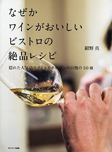 なぜかワインがおいしいビストロの絶品レシピの詳細を見る