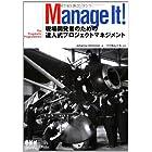 Manage It! 現場開発者のための達人式プロジェクトマネジメント