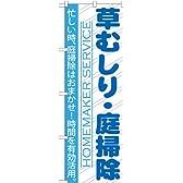 のぼり旗 GNB-752 草むしり・庭掃除