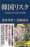 室谷克実 (著), 加藤達也 (著)(10)新品: ¥ 880