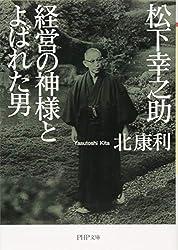 松下幸之助 経営の神様とよばれた男 (PHP文庫)