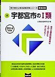宇都宮市の1類 2014年度版 (栃木県の公務員試験対策シリーズ)