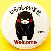 くまモン の 缶バッジ / いらっしゃいませ 。 / ゆるキャラ グランプリ 2011 1位 獲得 熊本 県 の キャラクター / くまもん グッズ 通販