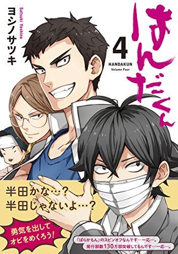 はんだくん(4) (ガンガンコミックス)の詳細を見る