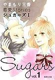 やまもり三香 恋愛Stories シュガーズ 1 (集英社文庫 や 53-1)