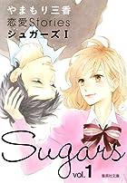 やまもり三香 恋愛Stories シュガーズ 文庫版 第01巻