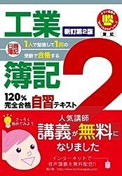 日商簿記2級工業簿記120%完全合格自習テキスト 新訂第2版 (とりい書房の負けてたまるかシリーズ)