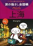 旅の指さし会話帳mini 上海(中国語・上海語)