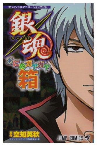 銀魂あにめガヤガヤ箱—オフィシャルアニメーションガイド (ジャンプコミックス)