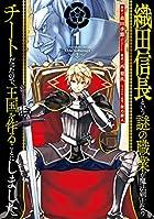 織田信長という謎の職業が魔法剣士よりチートだったので、王国を作ることにしました 第01巻