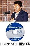 山本ケイイチ 仕事ができる人はなぜ筋トレをするのかの著者【講演CD:筋トレは仕事力を高める~その意外な効用~】