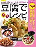 豆腐で楽々レシピ (Sakura mook)