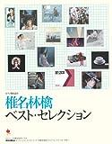 オフィシャル・スコア・ブック ピアノ弾き語り 椎名林檎/ベスト・セレクション デビュー10周年記念スコア