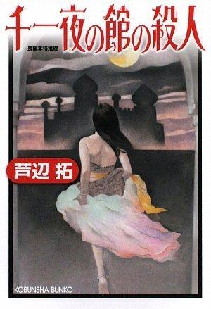 千一夜の館の殺人 (光文社文庫)の詳細を見る