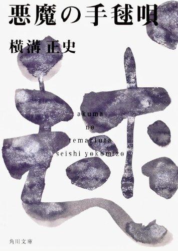 悪魔の手毬唄 (角川文庫)の詳細を見る