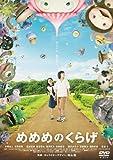 めめめのくらげ[DVD]