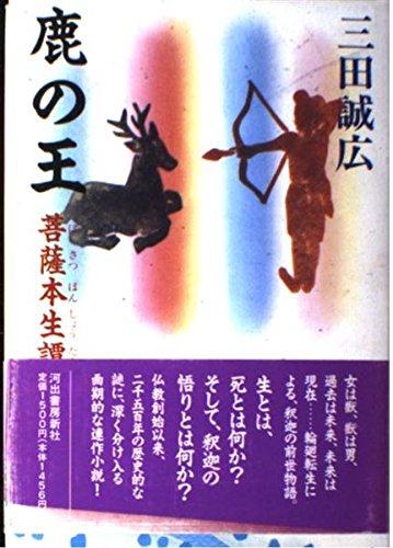 鹿の王―菩薩本生譚