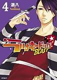 ラッキードッグ1 BLAST 4<ラッキードッグ1 BLAST> (コミックジーン)
