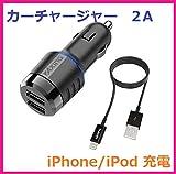 iphone7 iphone6 Apple 純正チップ搭載 iPhone Lightning/ライトニングケーブル付き 1.2m カー 充電器 USB2口