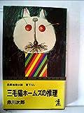 三毛猫ホームズの推理―長編推理小説・書下ろし (1978年) (カッパ・ノベルス)
