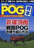 2008~2009年最強のPOG青本 (BEST MOOK SERIES 46)