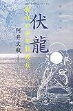 伏龍---海底の少年特攻兵