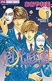 月光庭園(1) (フラワーコミックス)