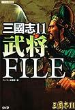 三國志11 武将FILE