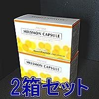 メルスモン カプセル 2箱セット