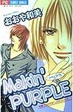 Makin' PURPLE / おおや 和美 のシリーズ情報を見る