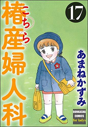 こちら椿産婦人科 (17) (ぶんか社コミックス)の詳細を見る