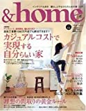 &home (Vol.11) (Futabasha super mook) 画像