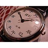 干支文字盤★紳士用腕時計★十二支表示★レア★人気です