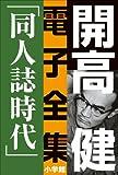 開高 健 電子全集4 同人誌時代 同人誌『えんぴつ』とサントリー宣伝部『洋酒天国』の頃 1949?1958