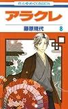 アラクレ 第8巻 (花とゆめCOMICS)