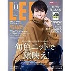 LEE (リー) 2017年11月号 [雑誌]