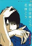 明日は咲こう花咲こう ─ 黒いチューリップ (3) (ウィングス・コミックス)