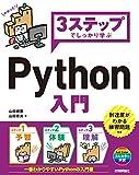 3ステップでしっかり学ぶ Python 入門 画像
