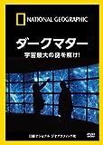 ナショナル ジオグラフィック ダークマター 宇宙最大の謎を解け! [DVD]