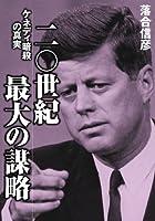 ケネディ暗殺 資料 公開に関連した画像-05