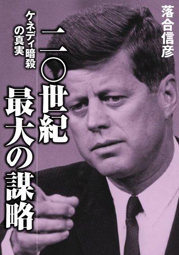 二〇世紀最大の謀略 ―ケネディ暗殺の真実― (小学館文庫)の詳細を見る