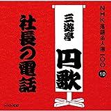 NHK落語名人選100 10 二代目 三遊亭円歌 「社長の電話」