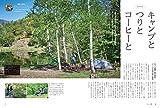 つり with camp スタートガイドMOOK (別冊つり人 Vol. 501) 画像