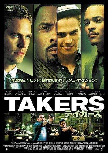 テイカーズ [DVD]