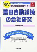 豊田自動織機の会社研究 2017年度版―JOB HUNTING BOOK (会社別就職試験対策シリーズ)