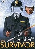 ジャンボ・墜落 ザ・サバイバー [DVD]
