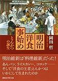 明治洋食事始め――とんかつの誕生 (講談社学術文庫) 画像